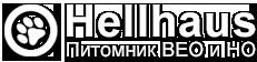 Питомник Hellhaus | ХельХаус — Светлый Дом